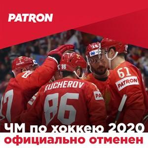ЧМ-2020 отменен