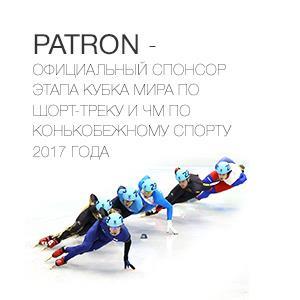 PATRON - спонсор этапа Кубка Мира по шорт-треку