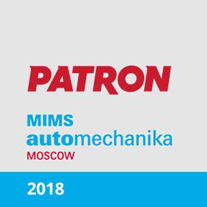 Patron и «ШАТЕ-М ПЛЮС» на MIMS Automechanika Moscow 2018
