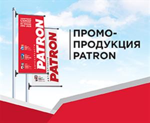 Промопродукция Patron