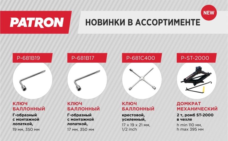 tools_Patron